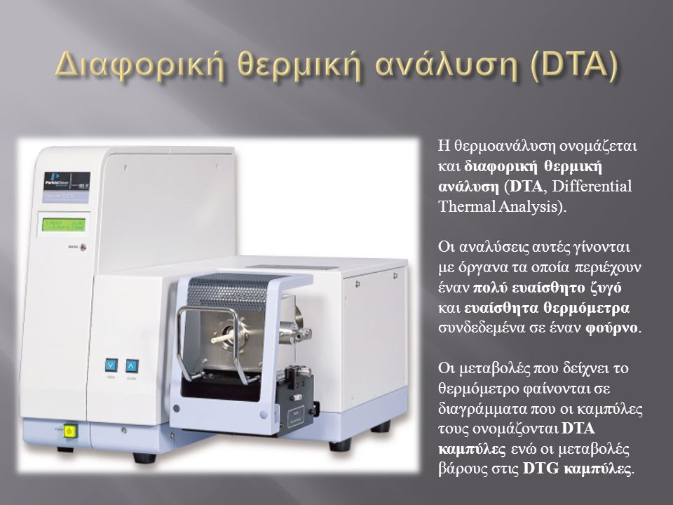 Διαφορική θερμική ανάλυση (DTA)