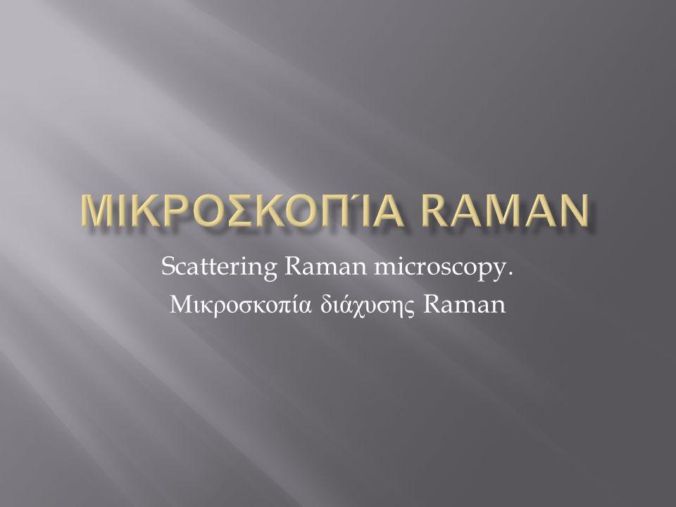 Scattering Raman microscopy. Μικροσκοπία διάχυσης Raman