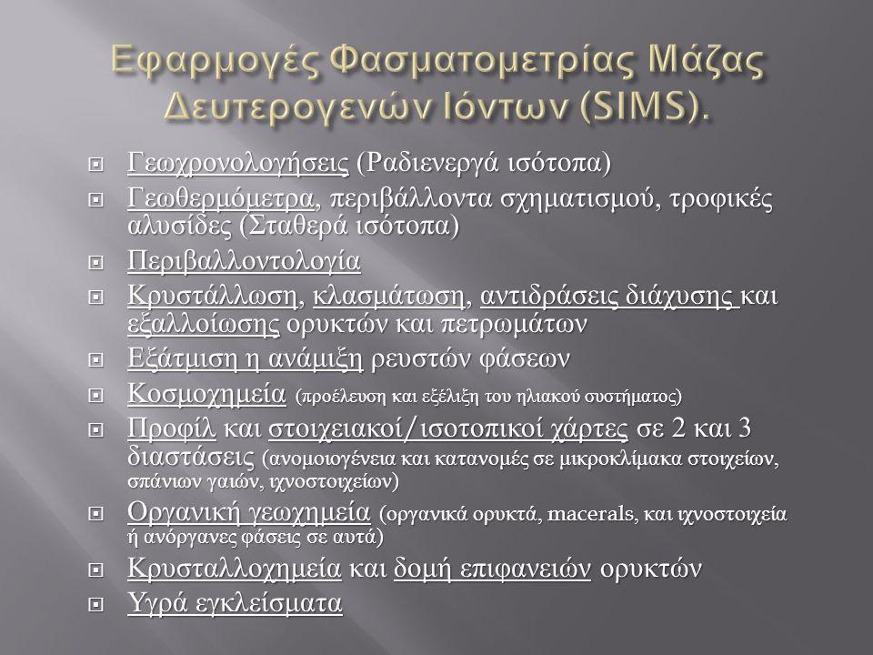 Εφαρμογές Φασματομετρίας Μάζας Δευτερογενών Ιόντων (SIMS).
