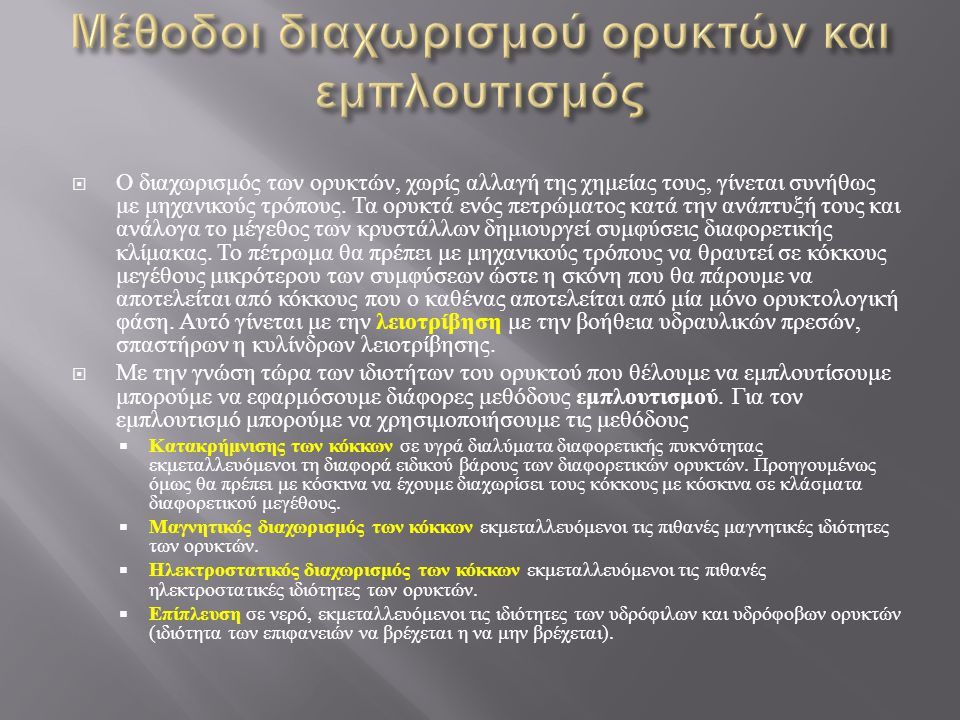 Μέθοδοι διαχωρισμού ορυκτών και εμπλουτισμός