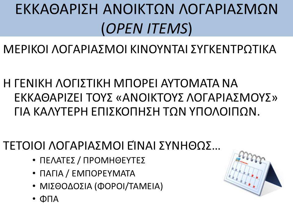 ΕΚΚΑΘΑΡΙΣΗ ΑΝΟΙΚΤΩΝ ΛΟΓΑΡΙΑΣΜΩΝ (OPEN ITEMS)