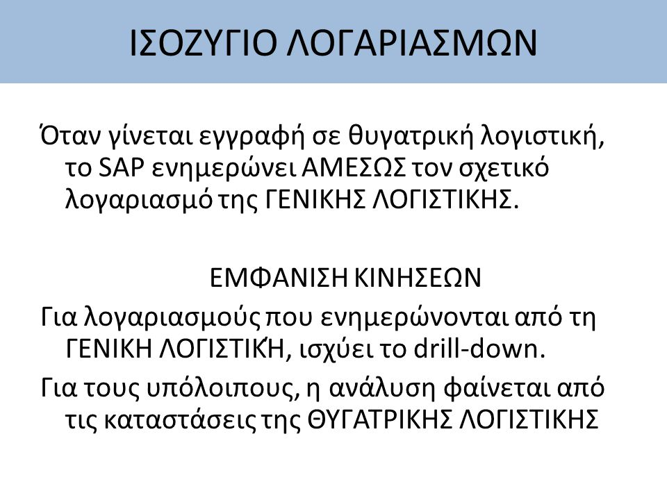 ΙΣΟΖΥΓΙΟ ΛΟΓΑΡΙΑΣΜΩΝ