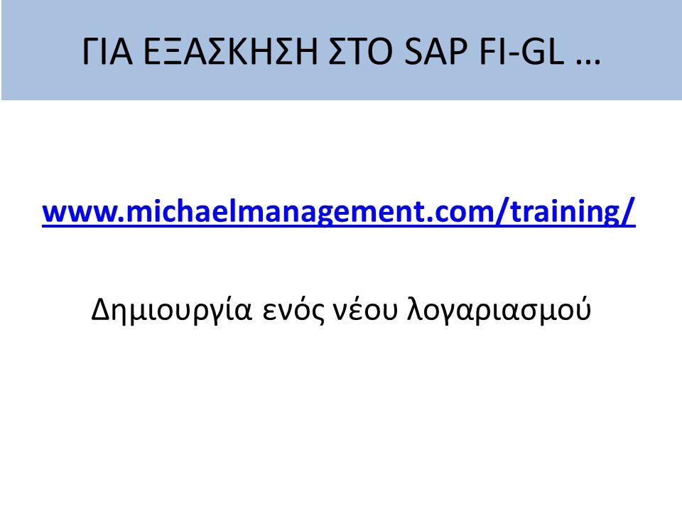 ΓΙΑ ΕΞΑΣΚΗΣΗ ΣΤΟ SAP FI-GL …