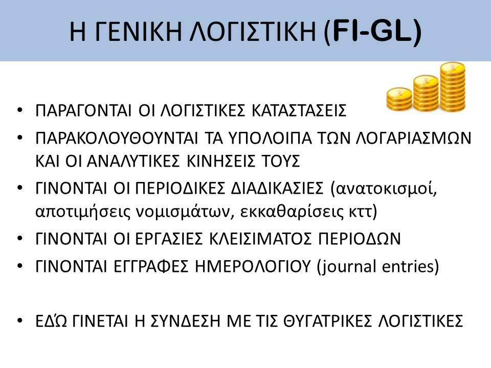 Η ΓΕΝΙΚΗ ΛΟΓΙΣΤΙΚΗ (FI-GL)
