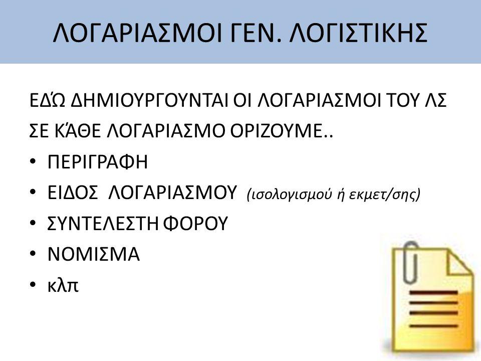 ΛΟΓΑΡΙΑΣΜΟΙ ΓΕΝ. ΛΟΓΙΣΤΙΚΗΣ