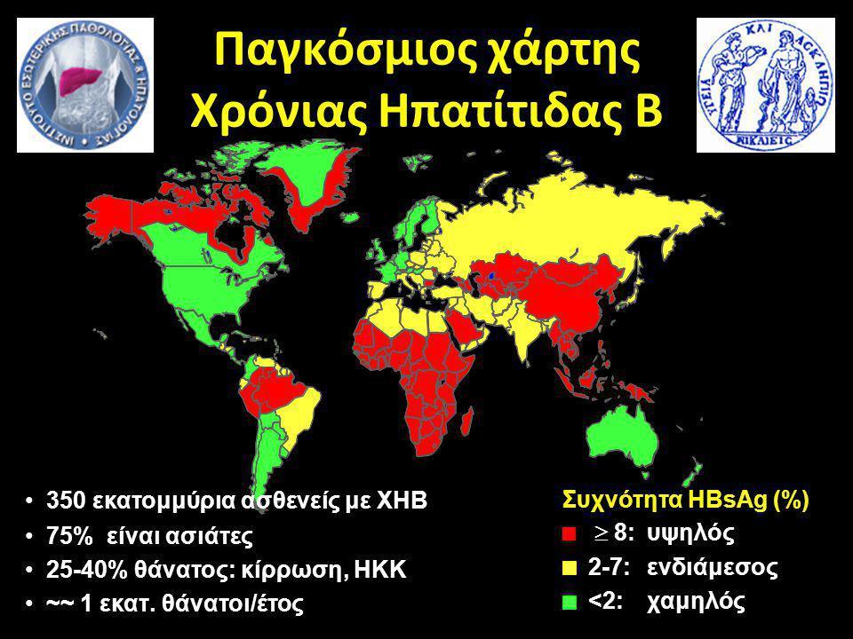 Παγκόσμιος χάρτης Χρόνιας Ηπατίτιδας Β