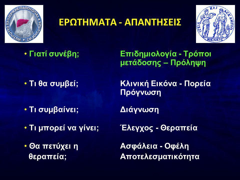 ΕΡΩΤΗΜΑΤΑ - ΑΠΑΝΤΗΣΕΙΣ