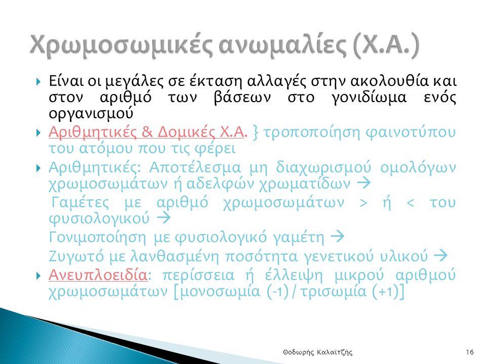 Χρωμοσωμικές ανωμαλίες (Χ.Α.)