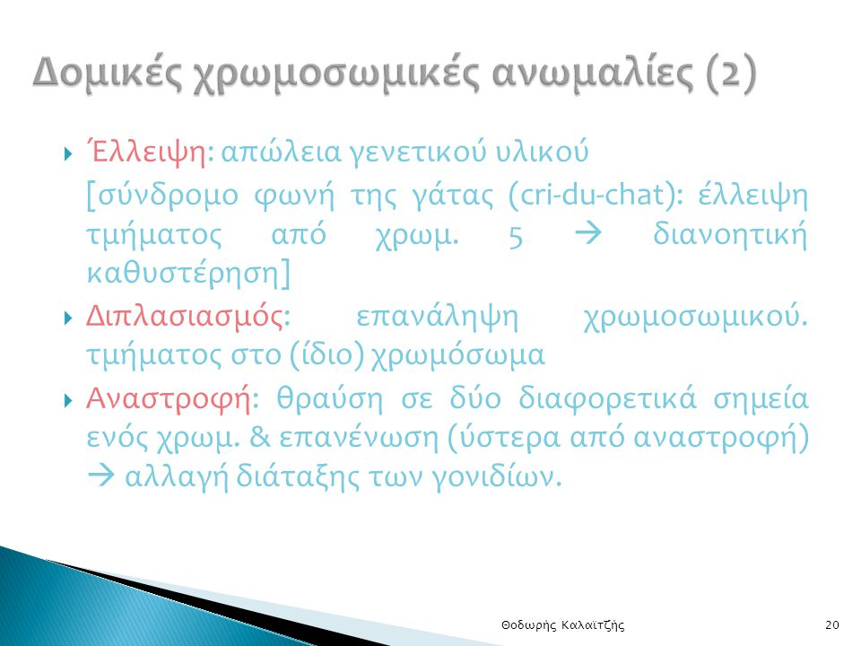 Δομικές χρωμοσωμικές ανωμαλίες (2)
