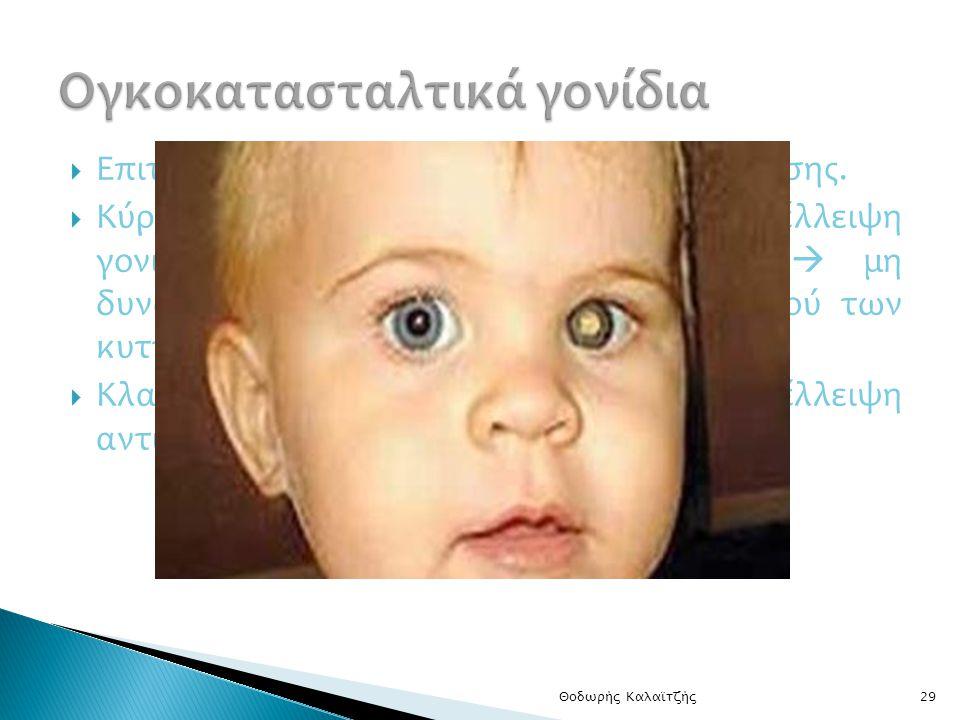 Ογκοκατασταλτικά γονίδια