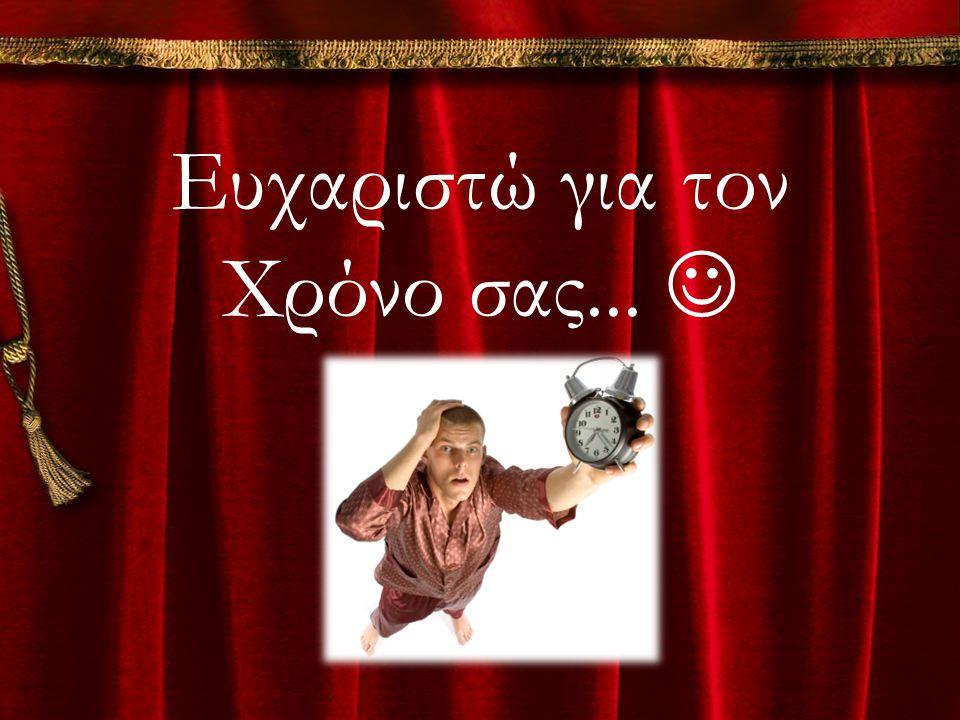 Ευχαριστώ για τον Χρόνο σας... 