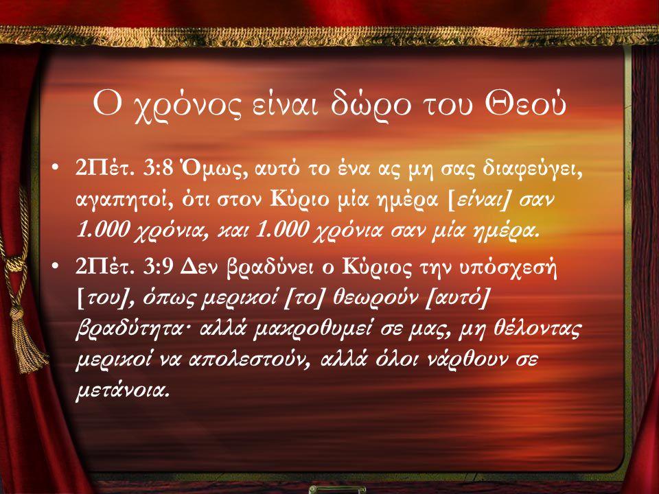 Ο χρόνος είναι δώρο του Θεού