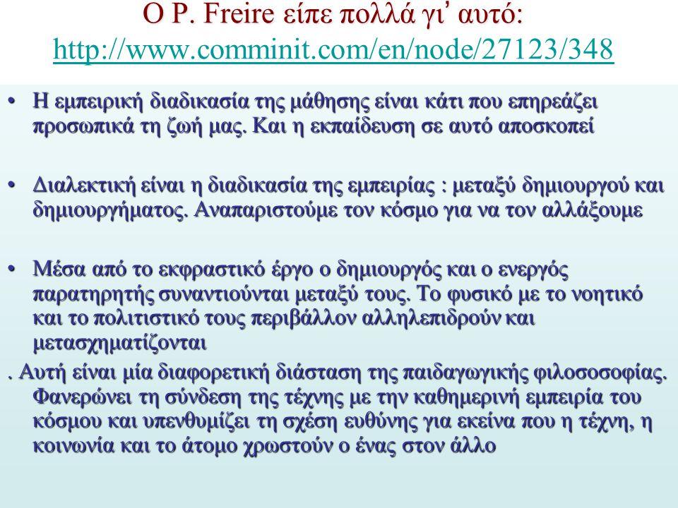 Ο P. Freire είπε πολλά γι' αυτό: http://www. comminit