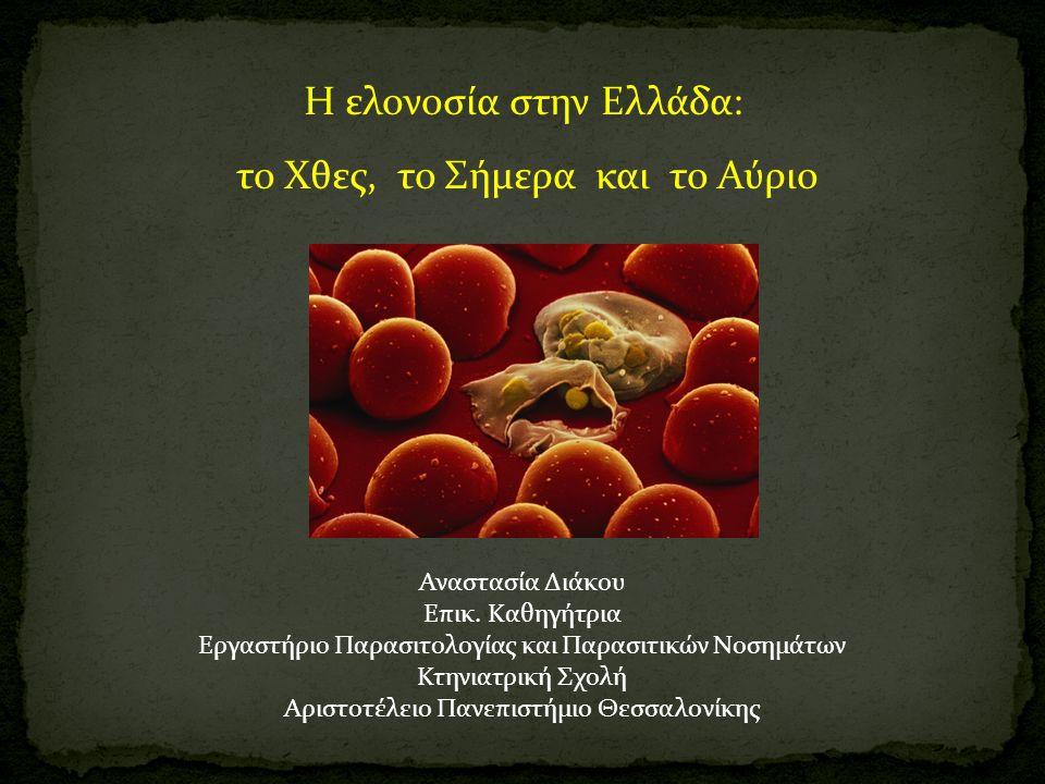 Η ελονοσία στην Ελλάδα: το Χθες, το Σήμερα και το Αύριο