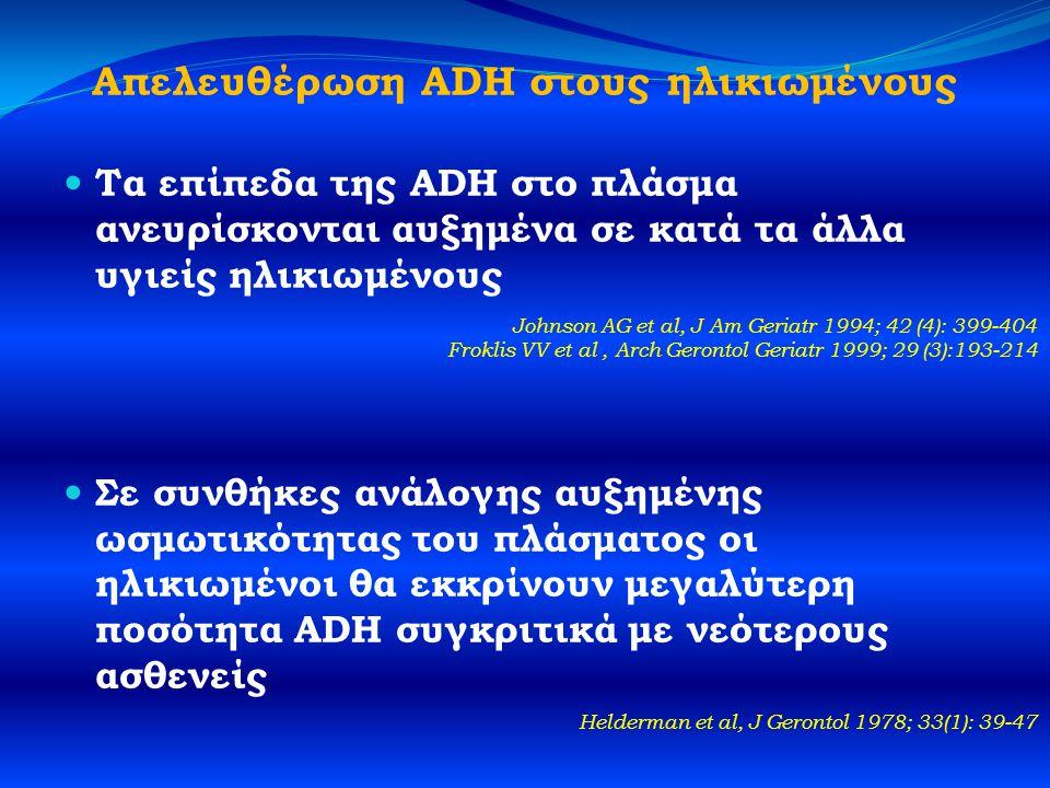 Απελευθέρωση ADH στους ηλικιωμένους