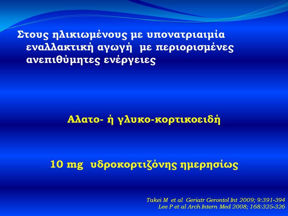 Στους ηλικιωμένους με υπονατριαιμία εναλλακτική αγωγή με περιορισμένες ανεπιθύμητες ενέργειες Αλατο- ή γλυκο-κορτικοειδή 10 mg υδροκορτιζόνης ημερησίως