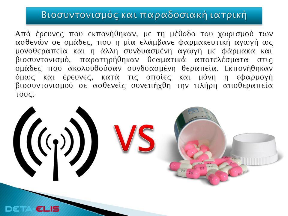 Βιοσυντονισμός και παραδοσιακή ιατρική