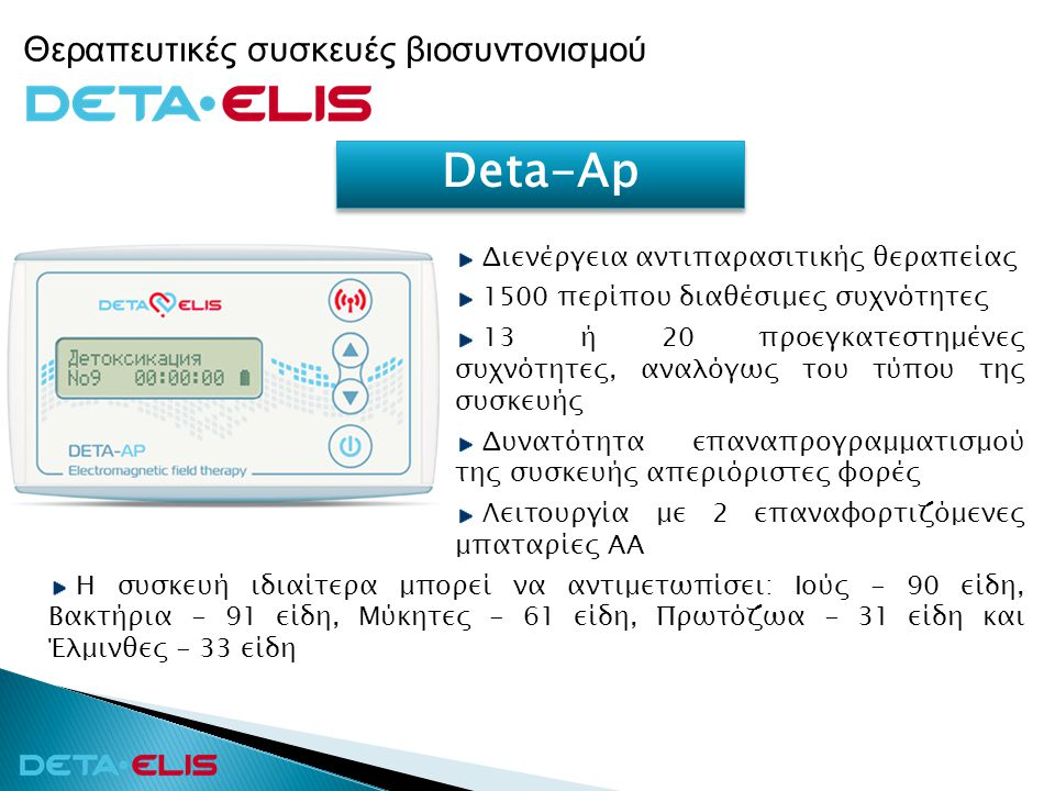 Deta-Ap Θεραπευτικές συσκευές βιοσυντονισμού