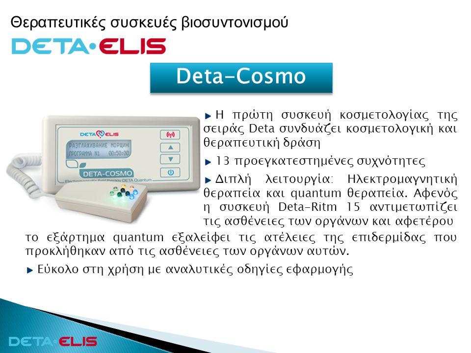 Deta-Cosmo Θεραπευτικές συσκευές βιοσυντονισμού