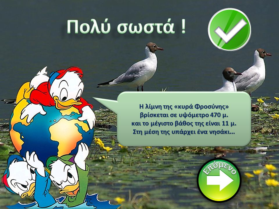 Πολύ σωστά ! Η λίμνη της «κυρά Φροσύνης» βρίσκεται σε υψόμετρο 470 μ.