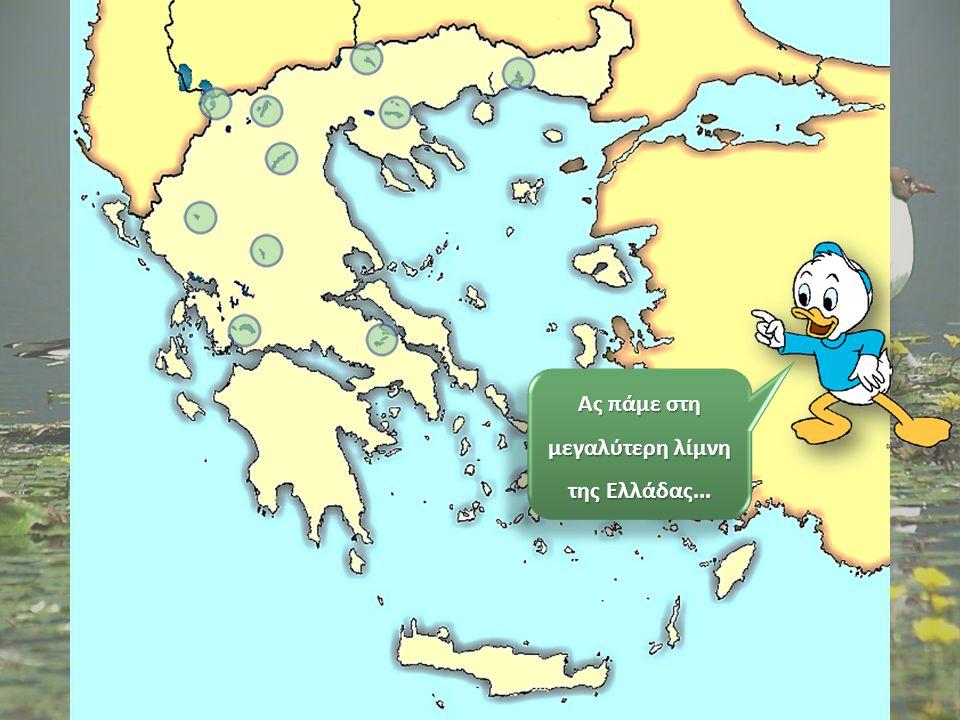 Ας πάμε στη μεγαλύτερη λίμνη της Ελλάδας...