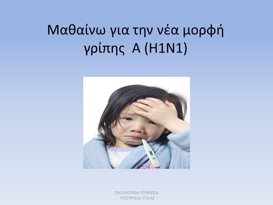 Μαθαίνω για την νέα μορφή γρίπης Α (H1N1)