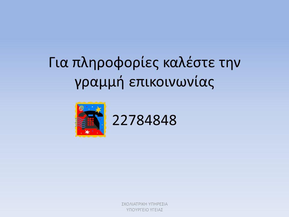 Για πληροφορίες καλέστε την γραμμή επικοινωνίας 22784848