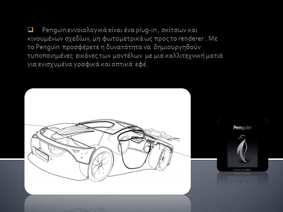 Penguin εννοιολογικά είναι ένα plug-in , σκίτσων και κινουμένων σχεδίων, μη φωτομετρικά ως προς το renderer . Με το Penguin προσφέρετε η δυνατότητα να δημιουργηθούν τυποποιημένες εικόνες των μοντέλων με μια καλλιτεχνική ματιά για ενισχυμένα γραφικά και οπτικά εφέ.
