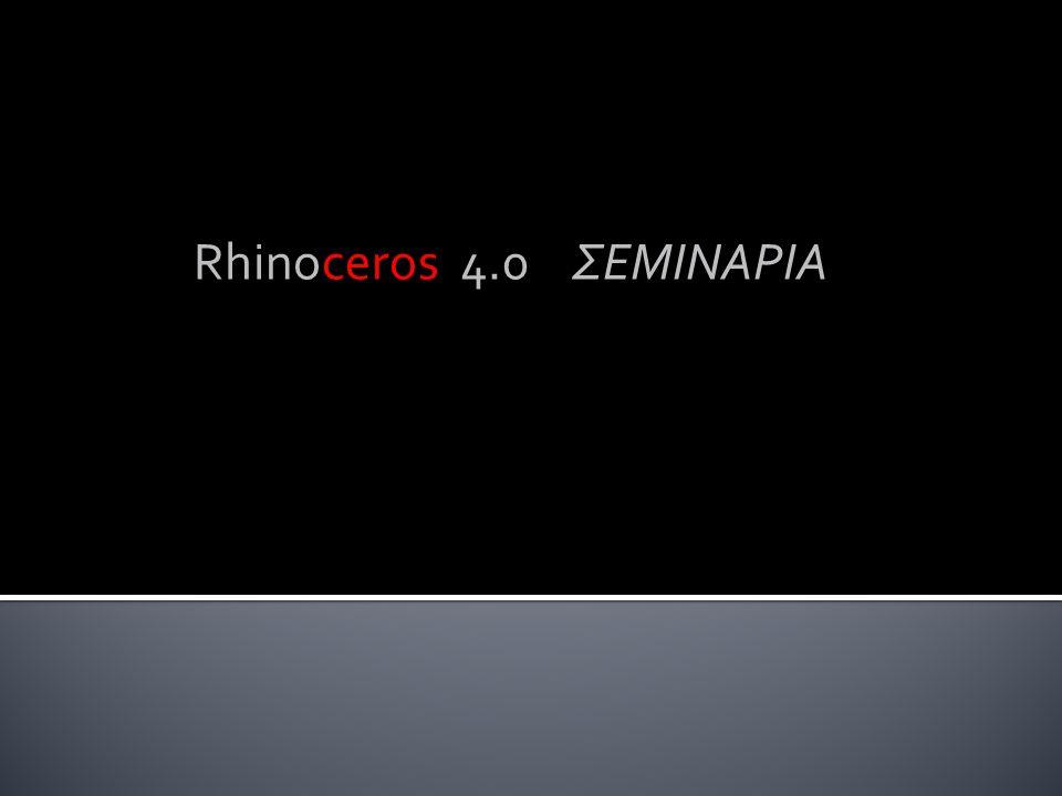 Rhinoceros 4.0 ΣΕΜΙΝΑΡΙΑ bgfnbgfdmng