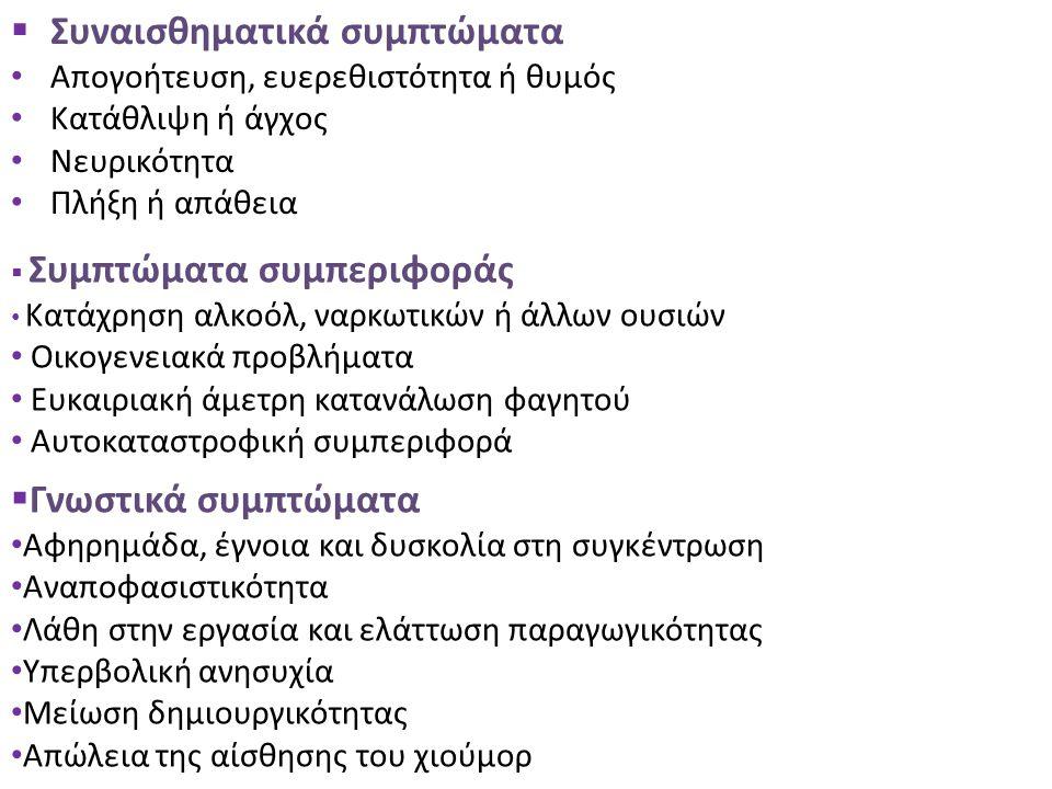 Συναισθηματικά συμπτώματα