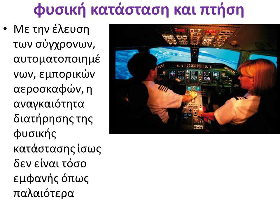 φυσική κατάσταση και πτήση