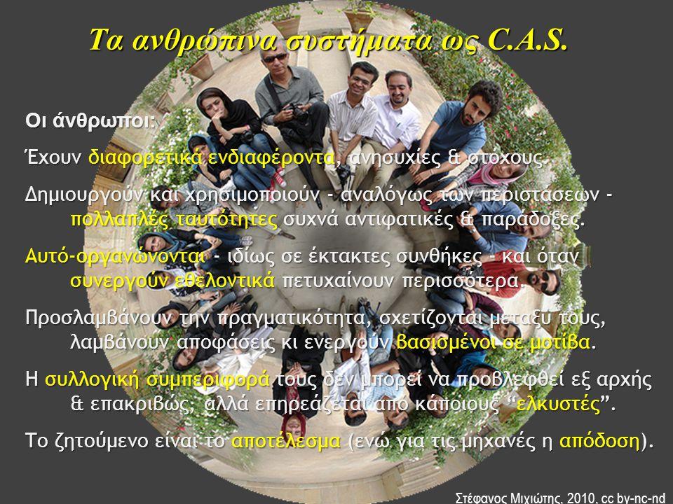 Τα ανθρώπινα συστήματα ως C.A.S.