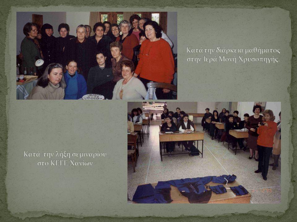 Κατά την διάρκεια μαθήματος στην Ιερά Μονή Χρυσοπηγής.