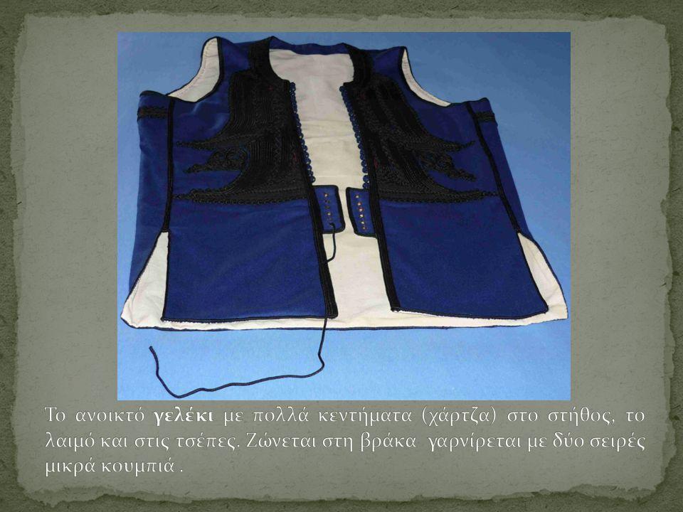 Το ανοικτό γελέκι με πολλά κεντήματα (χάρτζα) στο στήθος, το λαιμό και στις τσέπες.