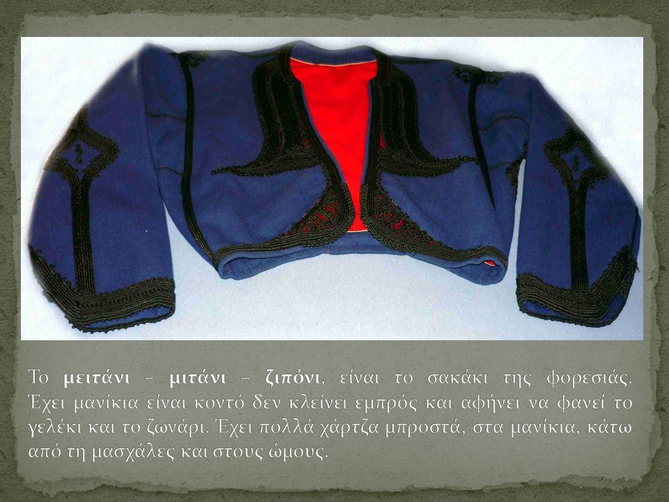 Το μειτάνι – μιτάνι – ζιπόνι, είναι το σακάκι της φορεσιάς