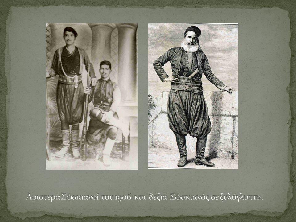 Αριστερά Σφακιανοί του 1906 και δεξιά Σφακιανός σε ξυλόγλυπτο .