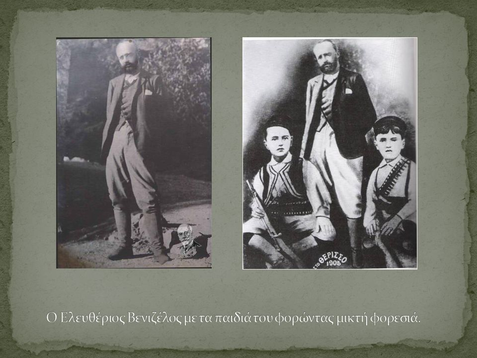 Ο Ελευθέριος Βενιζέλος με τα παιδιά του φορώντας μικτή φορεσιά.