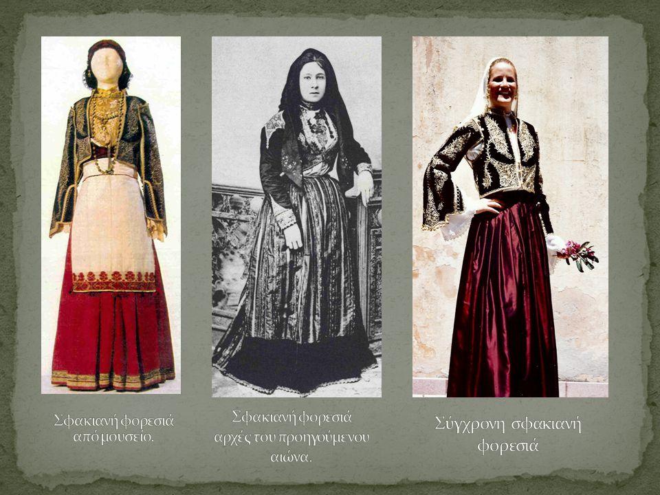 Σφακιανή φορεσιά αρχές του προηγούμενου αιώνα.