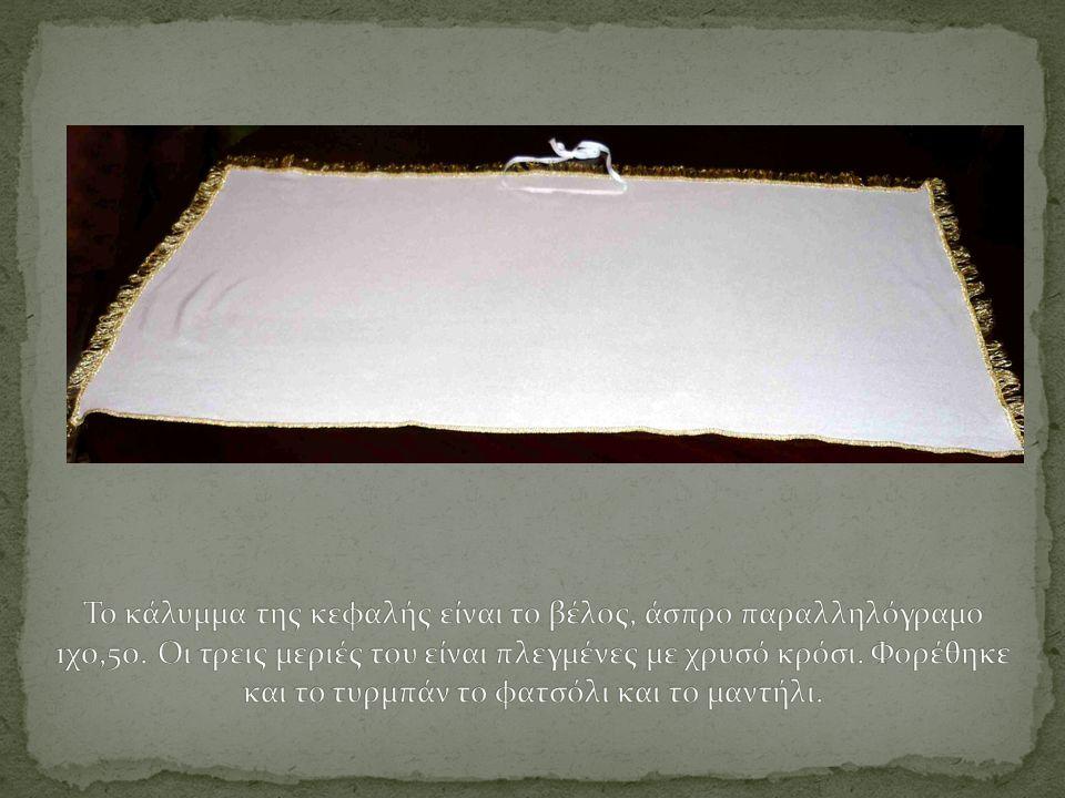 Το κάλυμμα της κεφαλής είναι το βέλος, άσπρο παραλληλόγραμο 1χ0,50