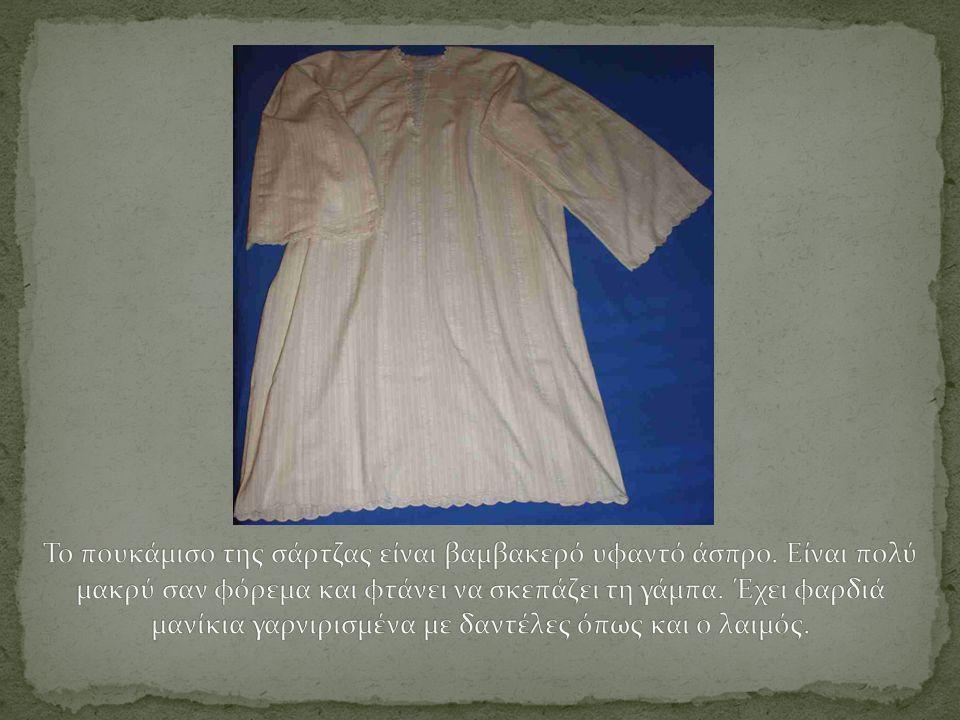 Το πουκάμισο της σάρτζας είναι βαμβακερό υφαντό άσπρο