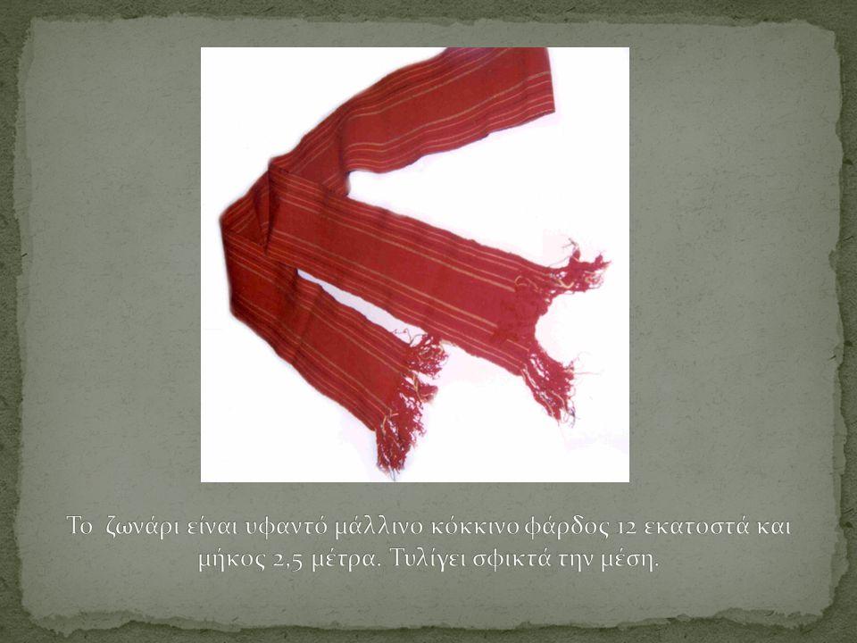 Το ζωνάρι είναι υφαντό μάλλινο κόκκινο φάρδος 12 εκατοστά και μήκος 2,5 μέτρα.