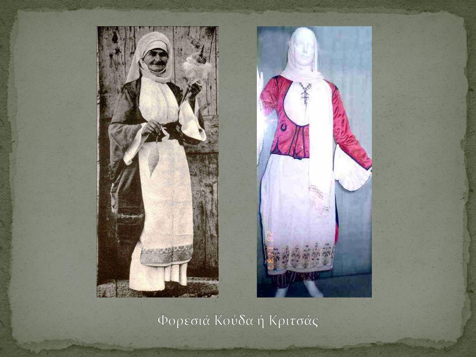 Φορεσιά Κούδα ή Κριτσάς