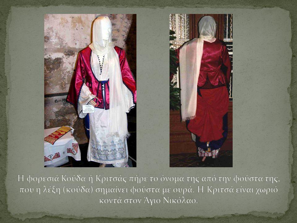 Η φορεσιά Κούδα ή Κριτσάς πήρε το όνομα της από την φούστα της, που η λέξη (κούδα) σημαίνει φούστα με ουρά.