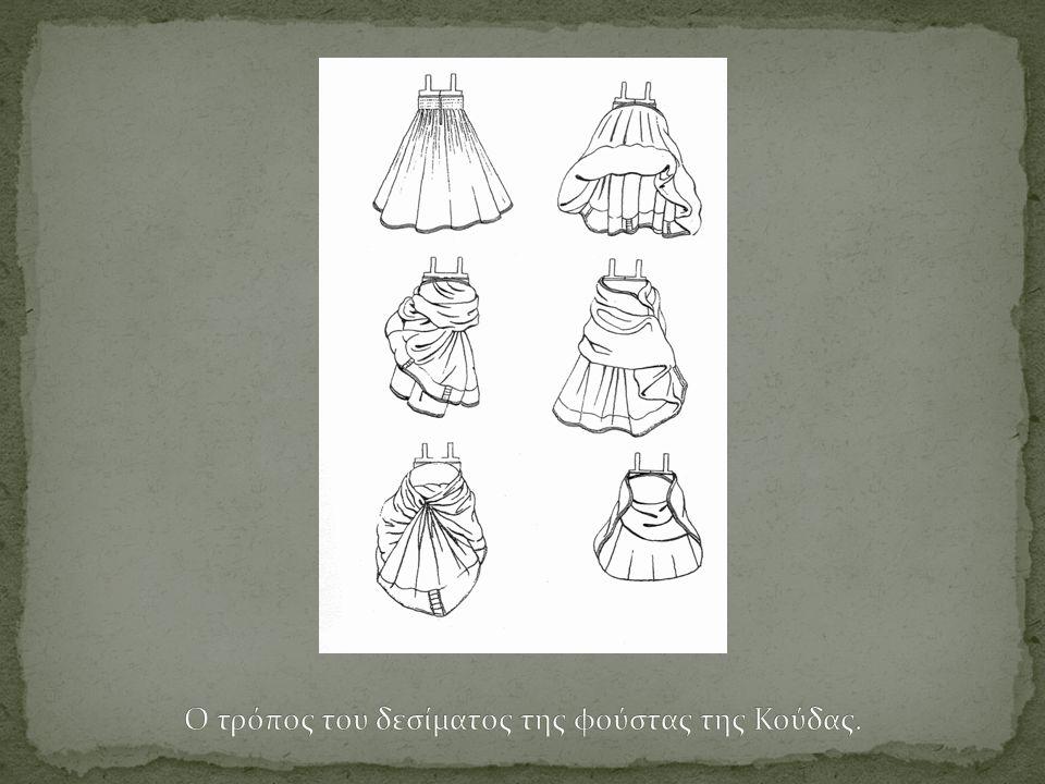 Ο τρόπος του δεσίματος της φούστας της Κούδας.
