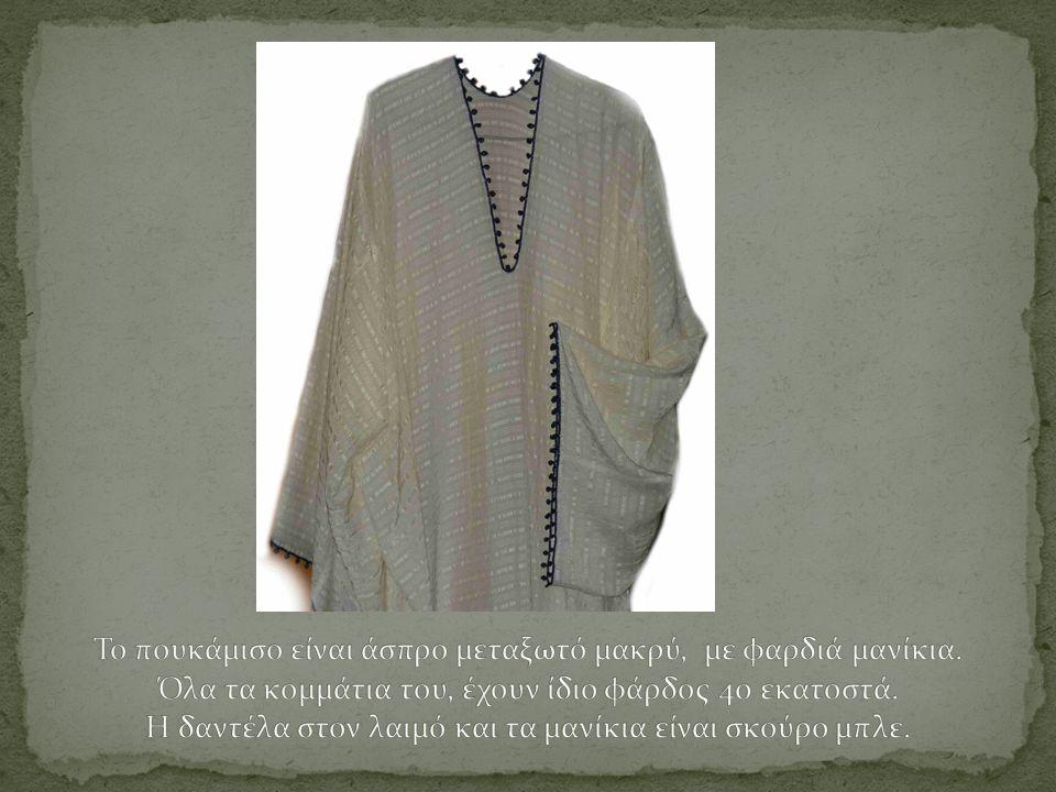 Το πουκάμισο είναι άσπρο μεταξωτό μακρύ, με φαρδιά μανίκια