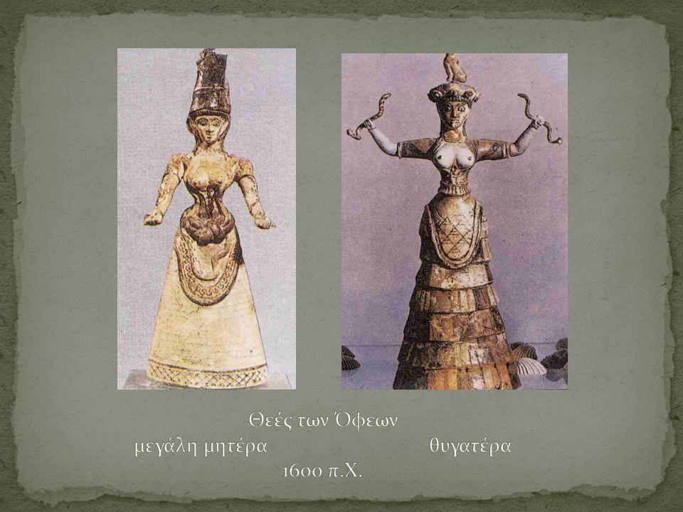 Θεές των Όφεων μεγάλη μητέρα θυγατέρα 1600 π.Χ.