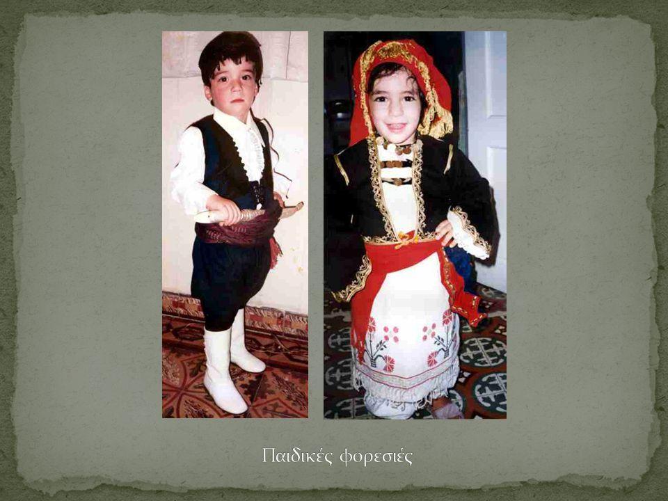 Παιδικές φορεσιές