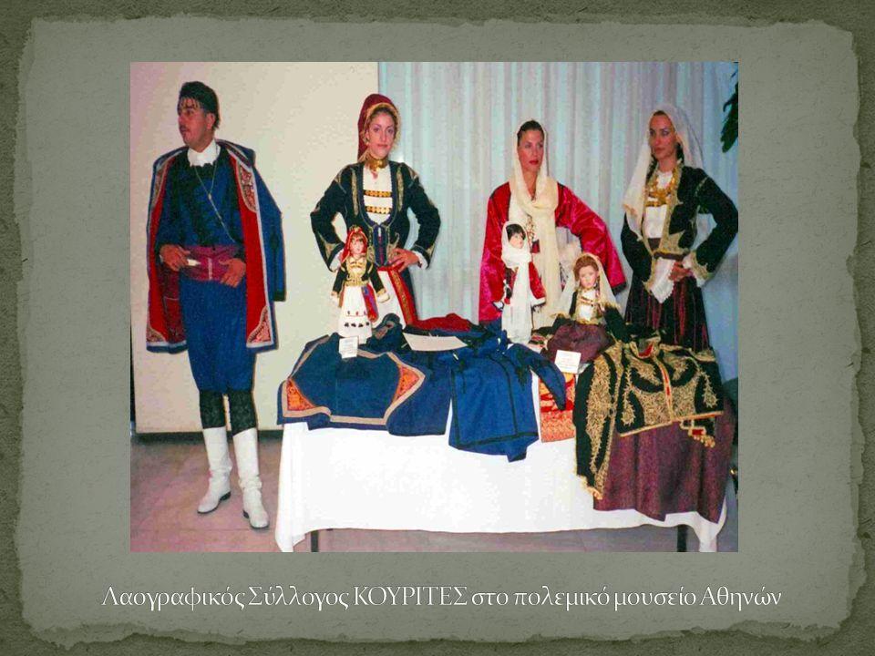 Λαογραφικός Σύλλογος ΚΟΥΡΙΤΕΣ στο πολεμικό μουσείο Αθηνών