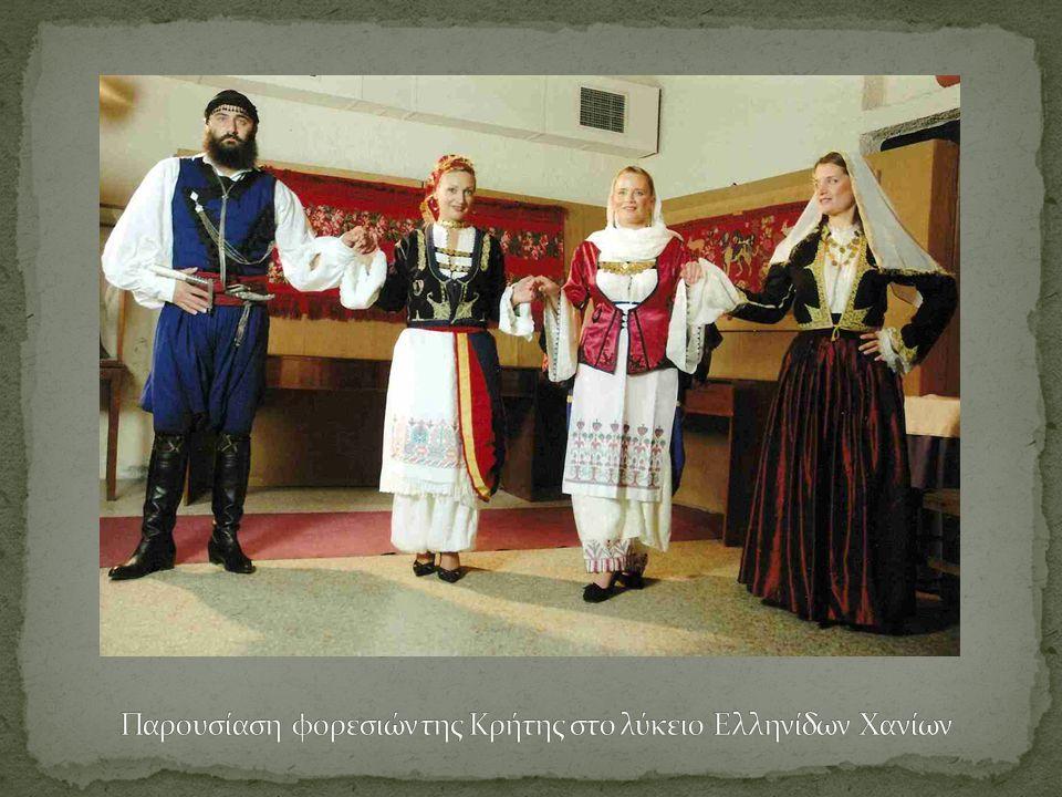 Παρουσίαση φορεσιών της Κρήτης στο λύκειο Ελληνίδων Χανίων