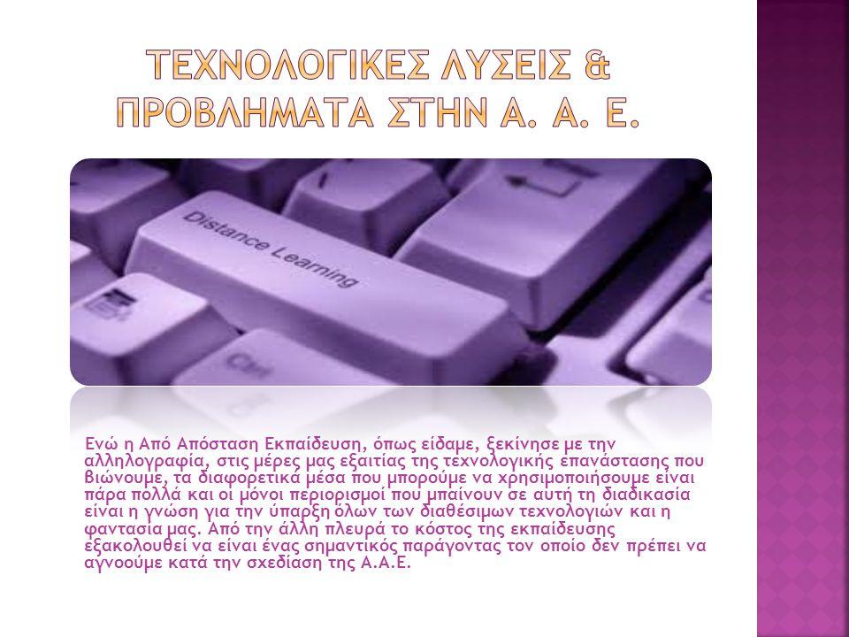 Τεχνολογικεσ λυσεισ & προβληματα στην α. α. ε.